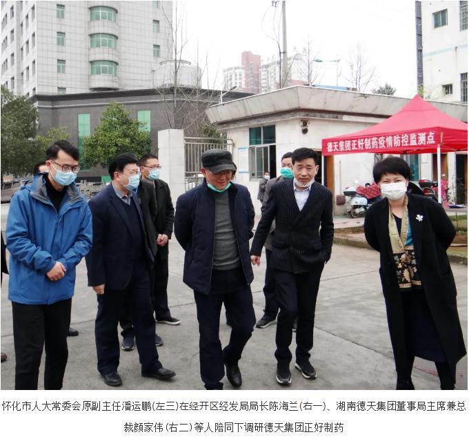 德天集团 怀化免费高清在线视频金沙国际制药有限公司